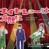【感想】夢奇房 第14回公演『ナイトショーは大胆に』