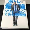 【書評】「筋トレが最強のソリューションである」の評判は?筋トレ入門にオススメの本です。