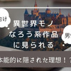 【なろう系小説】異世界モノ作品の男女差になんだかなーした話