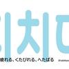 11月第2週(#245)旅するK-POP