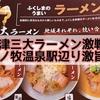 【食事】会津ラーメンなら芦ノ牧温泉駅周辺を攻めろ。味噌ラーメン、塩ラーメン、醤油ラーメンの激ウマ店を堪能せよ!会津三大ラーメン激戦区。