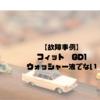 【故障事例】 ホンダ フィット GD1 ウォッシャー液でない