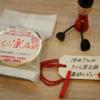 池田さんのさくら蜜石鹸の最終レビュー