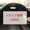 シガー電源追加とトランク照明LED化