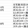"""欅坂46の8thシングル""""黒い羊""""CD情報まとめ!最安値やフラゲ可能店舗を紹介します!"""