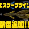 【ノリーズ】重厚なメインパドルが特徴的なホッグワーム「エスケープツイン」に新色追加!