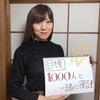 1月13日 【吉村南美・1000人TVのおやすみなさい】第23回 番組告知