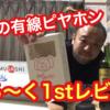 【たのラジ】話題の1700円有線ピヤホンは本当に凄いのか?1stレビュー2020/06/08