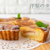 洋梨を贅沢に♪洋梨のタルトのレシピ・作り方