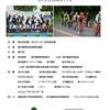 第11回鹿児島県照葉樹の森サイクルジャンボリー テクニカルガイド