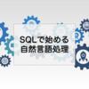 SQLで始める自然言語処理