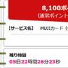 MUJIカード発行で8,100pt→7,290 ANAマイル:ハピタス みんなdeポイント