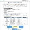 新型コロナウイルスワクチンの接種について、 横浜市健康福祉局より発表がありました!!