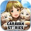 「キャラバンストーリーズ」全自動戦闘・放置要素あり!グラが超綺麗なRPG