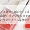 2021.1.1発売のDior(ディオール)ヴェルニの春の新色「ピンクサクラ(561)」をレポ!