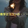 青学準ミスの井口綾子さんがグラビアデビュー。