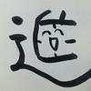 今日の漢字340