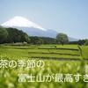 【息抜き】YouTube動画:新茶の季節に茶畑×富士山を観てきました!