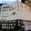 AWG療法(松浦優之)