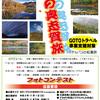 「 秋の奥志賀高原撮影ツアー 」入賞作品!