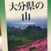 本紹介 : 大分県の山
