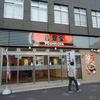 両国付近、清澄通り沿いの吉野家でロースかつ定食を食べました!!!