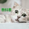 猫語の教科書があったらいいなとかそういう話。