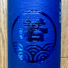 若波 純米酒(若波酒造)