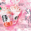 Starbucks Sakura has come in Japan