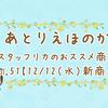 スタッフリカのおススメ商品♪vol. 51【12/12(水)新商品】