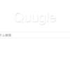 Quugleレシピ検索が凄く便利なワケ