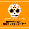 増える保険の落とし穴!受取時の税金まで考えてますか?