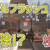 【Apex】マズルフラッシュが軽減どころか削除!めちゃくちゃ見やすい!