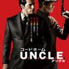 「コードネーム U.N.C.L.E.」(2015) 感想