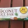 赤城乳業 ココナッツアイスバー 食べてみました