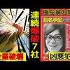 【連続企業爆破事件】現在も逃亡中の指名手配犯の事件を漫画にしてみた【桐島聡】@アシタノワダイ