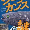 じじぃの「科学・芸術_22_シーラカンス」