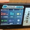 マジで速度制限なし!本当の『無制限』モバイルWi-Fiはこれ!