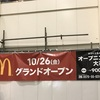 エビスタ西宮にマクドナルドがオープン予定