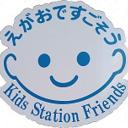 キッズステーション・フレンズ