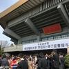 なぜ僕の大学は日本武道館で卒業式を挙行できるのかを考えてみた。