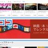 Google Play 映画1本を50%オフでレンタルできるキャンペーンを開催中 利用方法など (2016年11月)