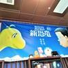 映画『のび太の新恐竜』3度目の劇場鑑賞