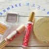【プチプラ】キャンメイクのオススメ8種類紹介【コスメ】