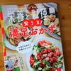 『栄養と料理』最新号でお米の炊き方特集を企画しました