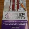 高円宮杯U-18サッカーリーグ2017 チャンピオンシップのチケットを貰いました。