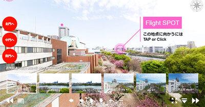 「バーチャルツアーで大阪から世界を笑顔に」バーチャルお花見「空中散歩」&町工場のDX化