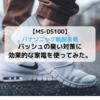 パナソニックの靴脱臭機【MS-DS100】バッシュの臭い対策に効果的な家電を使ってみた