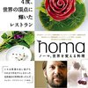 映画『ノーマ東京 世界一のレストランが日本にやってきた』感想 白いイチゴのような映画だった