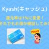 【Kyash(キャッシュ)】還元率は1%に変更! それでもお得か検証してみた